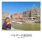 ベルギーの旅2016