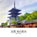 京都 東山散歩