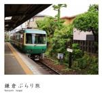 鎌 倉 ぶ ら り 旅