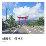 新潟県 彌彦村