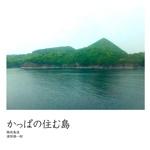 かっぱの住む島