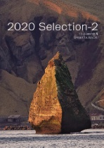 2020 Selection-2