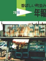 香ばしい町並み 年報2016