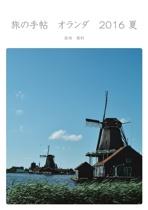 旅の手帖 オランダ 2016 夏