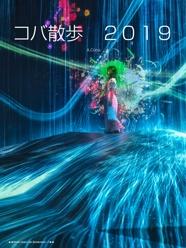 コバ散歩 2019