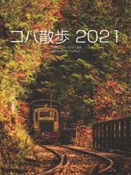コバ散歩 2021