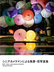 シニアカメラマンによる風景・花写真集
