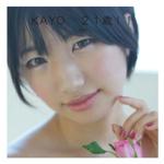KAYO    21歳!!
