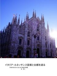 イタリア・ルネッサンス芸術と古都を巡る