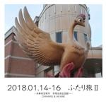 2018.01.14-16 ふたり旅Ⅱ