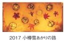 2017 小樽雪あかりの路