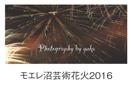 モエレ沼芸術花火2016