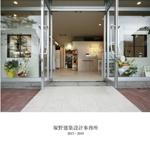 塚野建築設計事務所