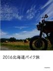2016北海道バイク旅