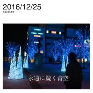 2016/12/25