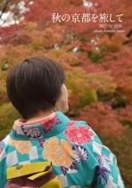 秋の京都を旅して