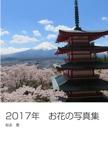 2017年 お花の写真集