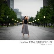 Natsu モザイク撮影会'2019