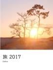 旅 2017