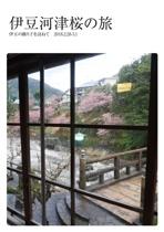 伊豆河津桜の旅