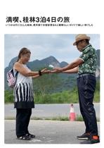 満喫、桂林3泊4日の旅