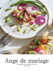 Ange de mariage