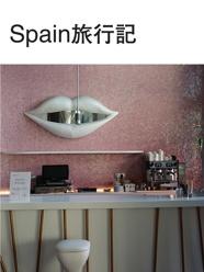 Spain旅行記