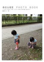 春依&瑠夏 PHOTO BOOK
