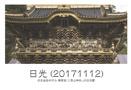 日光 (20171112)