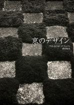 京のデザイン