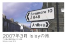 2007年3月 Islayの旅