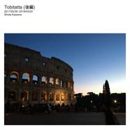 Tobitatta (後編)