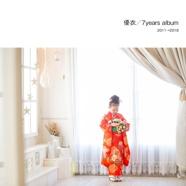 優衣/7years album