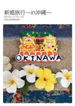 新婚旅行~in沖縄~