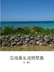 石垣島&波照間島