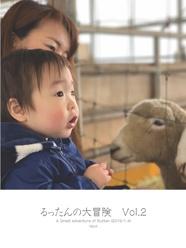 るったんの大冒険 Vol.2
