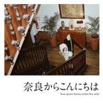 奈良からこんにちは