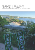 沖縄・石川 家族旅行