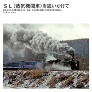 SL(蒸気機関車)を追いかけて