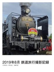 2019年8月 鉄道旅行撮影記録