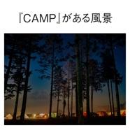 『CAMP』がある風景