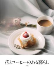 花とコーヒーのある暮らし