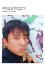 山田耕基写真集「Memory」