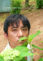 山田耕基写真集「PINKのCHAO」