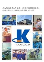株式会社キョウエイ 創立50周年記念
