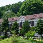 『旧花輪小学校記念館』