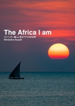 The Africa I am
