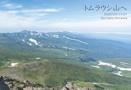 トムラウシ山へ