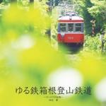 ゆる鉄箱根登山鉄道