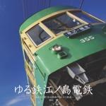 ゆる鉄江ノ島電鉄